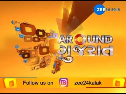Check out 'Around Gujarat' for latest news in the state, January 4 - Zee 24 Kalak