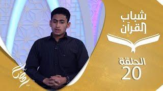 شباب القرآن | الحلقة 20