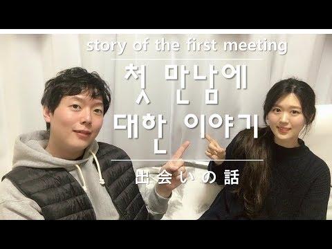 [한일커플-日韓カップル] 첫 만남에 대한 이야기(出会いの話, story of the first meeting) VLOG