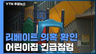 복지부, 어린이집 리베이트 정황 확인...특별점검 추진…
