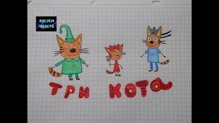 Рисую Коржика, Карамельку и Компота из  ТРИ КОТА/233/Draw THREE cats