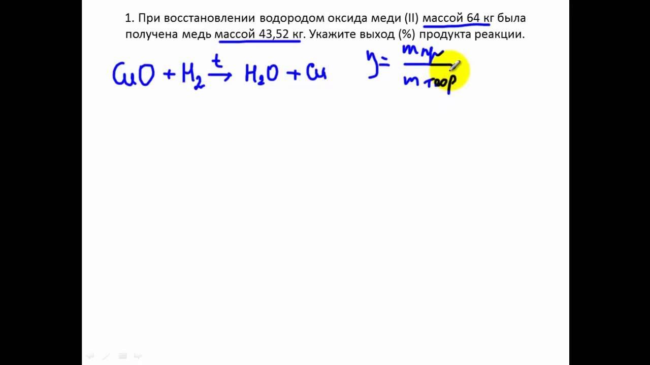 Химия решения задач с реакцией выходом дифференциальные уравнения задача коши постановка и решение