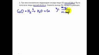 химия. Решение задач на выход продуктов реакции