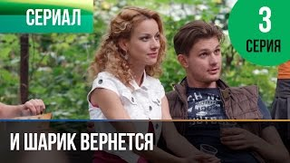 ▶️ И шарик вернется 3 серия - Мелодрама | Фильмы и сериалы - Русские мелодрамы