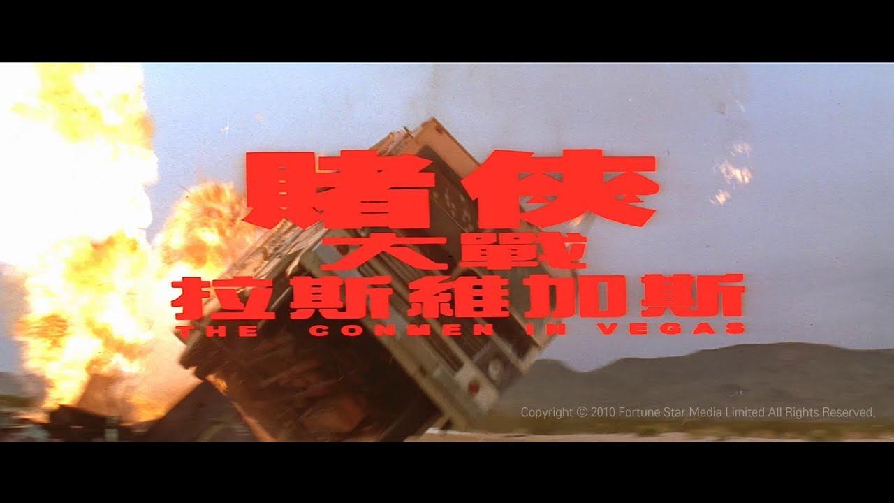[Trailer] 賭俠大戰拉斯維加斯 (The Conmen In Vegas) - HD Version