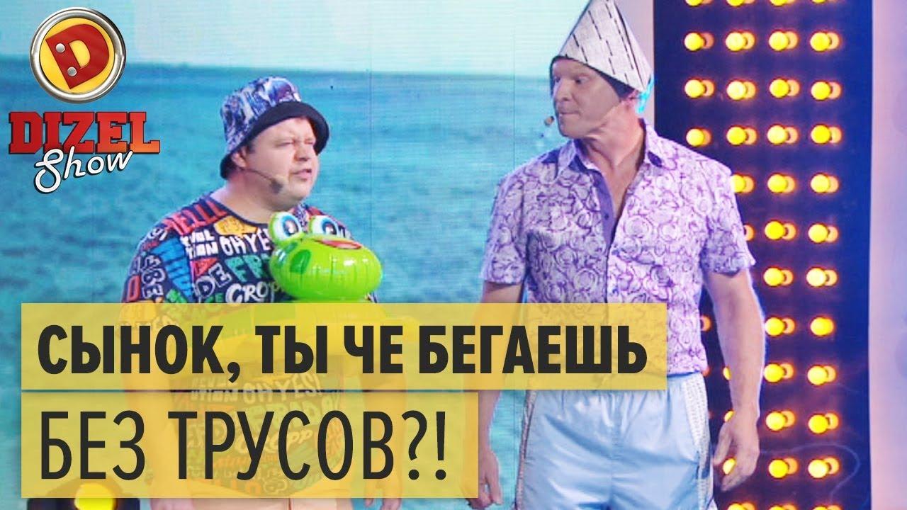Папаньки на пляже с детьми – Дизель Шоу 2018 | ЮМОР ICTV