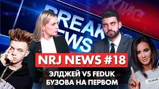 ЭЛДЖЕЙ VS FEDUK, Бузова на первом - NRJNews 18