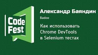 Selenium Ide Firefox Как Пользоваться