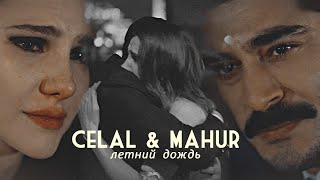 Maraşlı/Celal & Mahur | «не оставляй меня, хорошо?»[1x05]