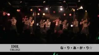 アイドルカレッジ - な・り・あ・が・り☆