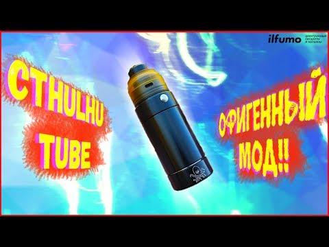 Обзор Мода Cthulhu Tube | Клёвый трубомод | То, что надо