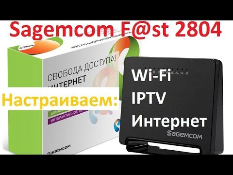 Настройка Sagemcom F@st 2804 v. 7 rev. 1