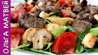 Теплый Салат с Куриной Печенью и Помидорами | Я Просто ОБОЖАЮ Его | Warm Salad of Chicken Livers