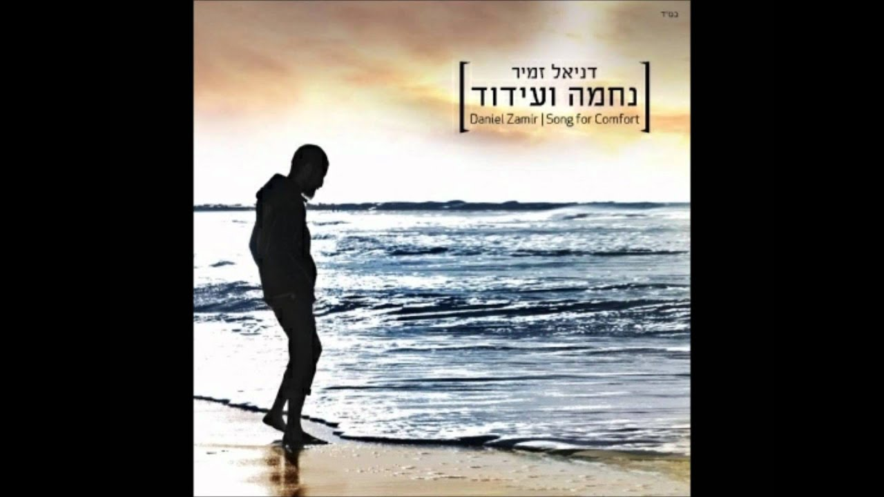 "י""ג מידות הרחמים - דניאל זמיר 