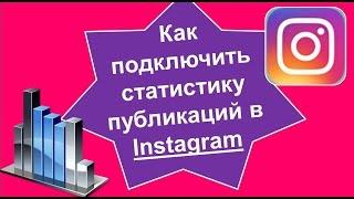 Как подключить статистику публикаций в Инстаграм I статистика публикаций в Instafram