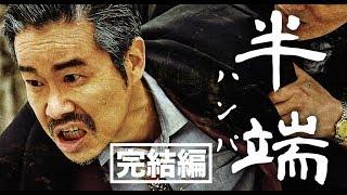 2018年4月25日(水)セル&レンタル発売! 【INTRODUCTION】 任侠映画に...