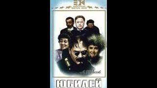 Юбилей - фильм экранизация рассказа А П Чехова