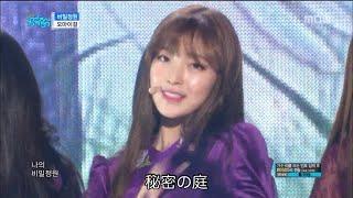 Cover images 【 Oh my girl - Secret garden Japanese.ver / 日本語字幕
