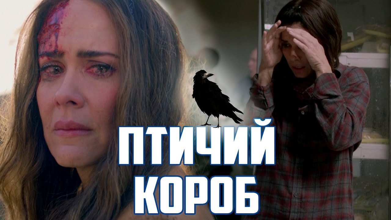 ПТИЧИЙ КОРОБ - ОБЪЯСНЕНИЕ МОНСТРОВ И КОНЦОВКИ | BIRD BOX #1