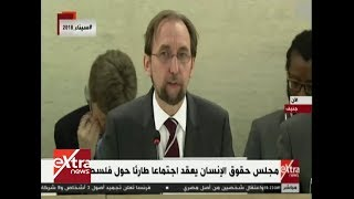 الآن| مجلس حقوق الإنسان يعقد اجتماعًا طارئًا حول فلسطين