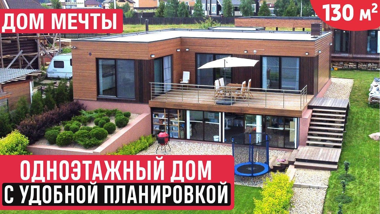 Одноэтажный дом в стиле минимализм/Обзор дома с удобной планировкой/Дом мечты на берегу реки