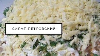 Салат «Петровский» вкусный слоеный салатик с грибами