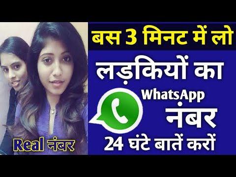 Girls Mobile Number For WhatsApp Chat App