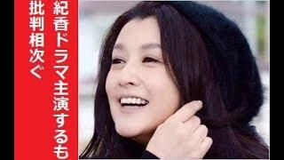 【賞味期限切れ】藤原紀香ドラマ『眠れぬ真珠』主演するも酷評