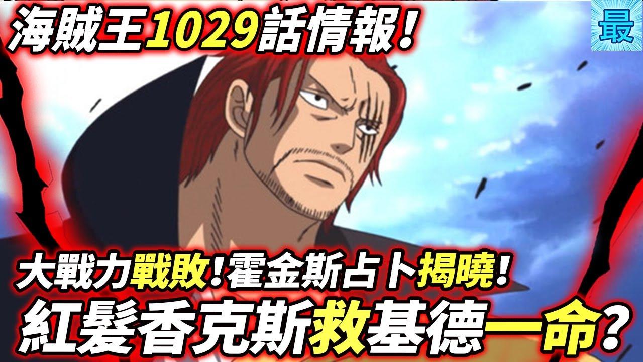 海賊王1029話情報:紅髮香克斯救基德一命?重大戰力戰敗!霍金斯占卜揭曉!