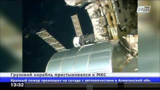 Российский грузовой корабль «Прогресс» успешно пристыковался к МКС