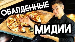Мидии с сырно-чесночным соусом. Рецепт обалденных мидий.