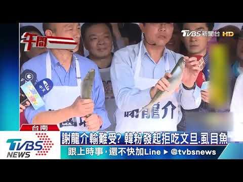 台南、三重選輸韓粉怒了 傳拒吃拒買文旦、虱目魚
