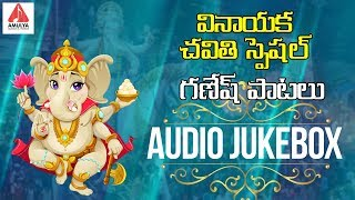 2019 Best Ganesh Chaturthi Songs   Ganesh Chaturthi Festival Songs   Amulya Audios And Videos