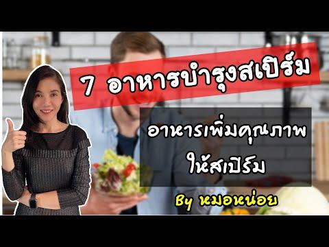 7 สุดยอดอาหารบำรุงสเปิร์ม อาหารบำรุงอสุจิ (เทคนิคมีลูกง่าย) โดย หมอหน่อย drnoithefamily