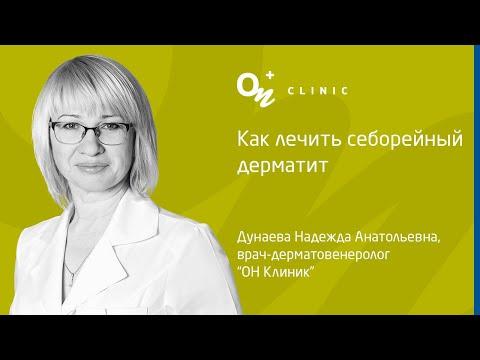 Как лечить себорейный дерматит - ОН Клиник & ДокторПРО Украина