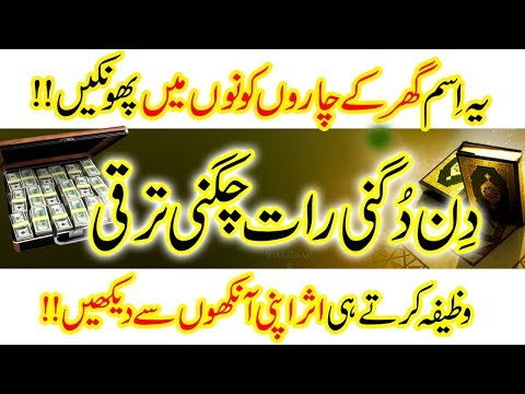 Dolat  Maal Money Ka Wazifa Ameer Hony Ka Powerful Amal Dua How To Get Money With Allahs Name