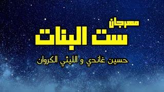 Hussein Ghandy - El Leithy Karawan - Set El Banat   حسين غاندي و الليثي كروان - مهرجان ست البنات