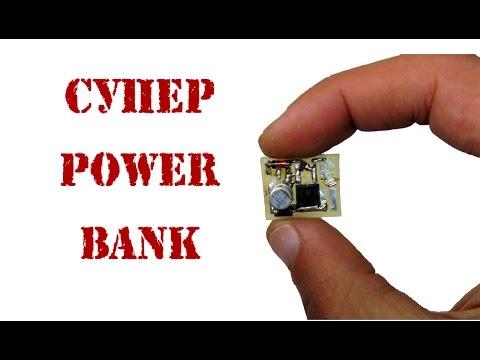 Простейший POWERBANK своими руками
