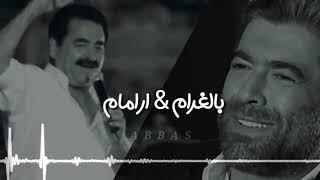 ديو وائل كفوري وابراهيم تاتليس - بالغرام  ارامام