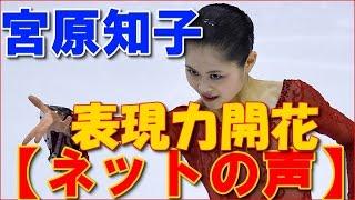 宮原知子 かわいい全日本で表現力開花【ネットの声】 フィギュアスケー...