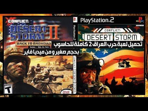 تحميل لعبة حرب العراق 2 Conflict Desert Storm Ii مضغوطة مجانا من Mediafire كاملة Youtube