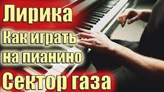 Как играть | Сектор газа - Лирика на пианино (подробный разбор)