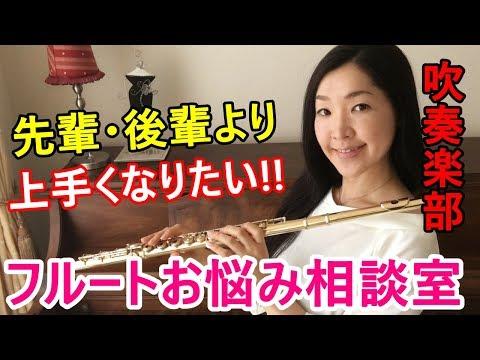 フルート 上達吹奏楽部 周りの人より上手くなるにはフルートお悩み相談室brass band