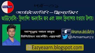 Outsourcing Freelancing | Bangle Tutorial (Part-1)