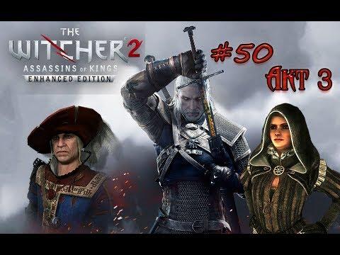 The Witcher 2 #50  -  3. Akt (Iorweth) Ein Wahrhaft Seltener Foliant