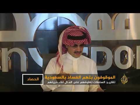 فايننشال تايمز: سلطات السعودية تفاوض الموقوفين بتهم الفساد  - نشر قبل 4 ساعة