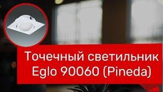 Точечный светильник EGLO 90060 (Pineda) обзор