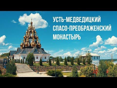 Серафимович. Усть-Медведицкий Спасо-Преображенский монастырь  | Travel Cinematic Sony AS300/X3000