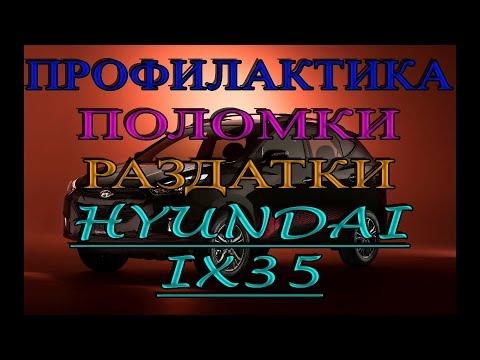 Профилактика поломки Раздатки Hyundai ix35