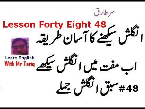 Names of Relations Lesson forty Eight BY TARIQ AZIZ ~ Family Members & Relatives in Urdu! Hindi